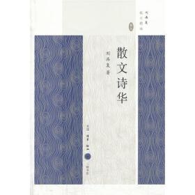 散文诗华(刘再复散文精编卷九)