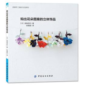 尚锦手工美好生活系列:钩出花朵图案的立体饰品