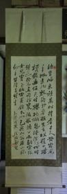 1980年代故宫博物院印刷挂轴(175*63CM):清  郑燮  行书