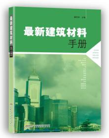 最新建筑材料手册
