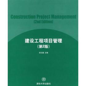 正版二手正版建设工程项目管理第二2版清华大学出版社9787302218319田元福有笔记