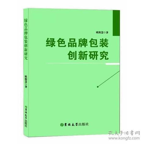 绿色品牌包装创新研究