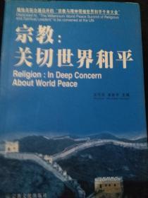 宗教:关切世界和平