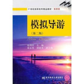 21世纪高职高专精品教材·旅游类:模拟导游(第2版)