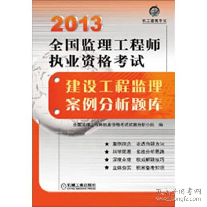 2013全国监理工程师执业资格考试建设工程监理案例分析题库