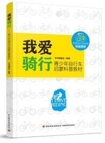 我爱骑行——青少年自行车启蒙科普教材
