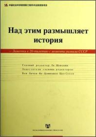 历史在这里沉思:苏联解体20周年祭(俄文版)