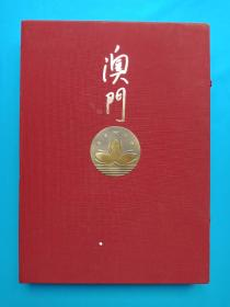 1999 澳門 豪華珍藏本 (函盒鑲嵌銅牌,封面鑲嵌帶編號銅牌、附有編號的藏書票及銅牌模具銷毀公證書)