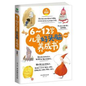 0-12岁给孩子一个好性格系列(套装共3册):0~3岁儿童好性格养成书+3~6岁儿童好习惯养成书+6~12岁儿童好头脑养成