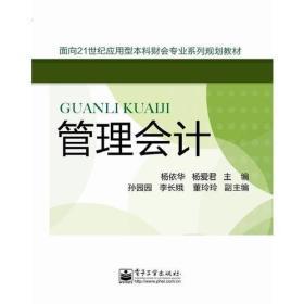 二手管理会计 杨依华 电子工业出版社9787121191503