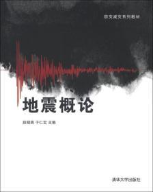 防灾减灾系列教材:地震概论