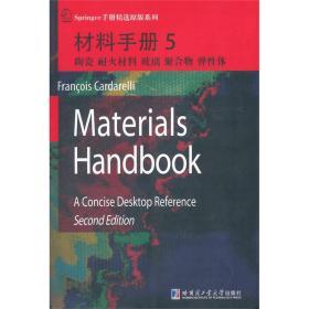材料手册5:陶瓷、耐火材料、玻璃、聚合物、弹性体