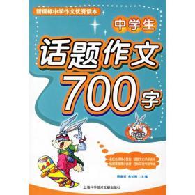 中学生话题作文700字——新课标中学作文优秀读本