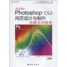 Photoshop CS3网页设计与制作技能实训教程(DVD)