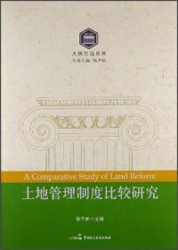 大国宪治丛书:土地管理制度比较研究