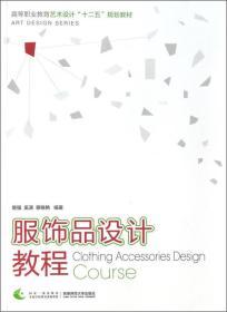 """服饰品设计教程/高等职业教育艺术设计""""十二五""""规划教材"""