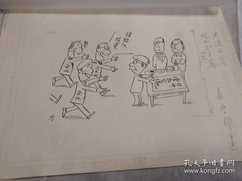 已故日本著名漫画家:森哲郎《不速之客》原稿(20cm×30cm)《讽刺幽默》已发表