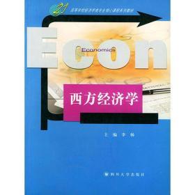 西方经济学——21高等学校经济学类专业核心课程系列教材