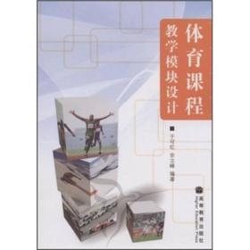 体育课程教学模块设计