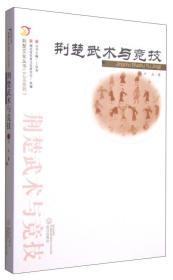 荆楚文化丛书(艺文系列):荆楚武术与竞技/作者卢兵/武汉出版社