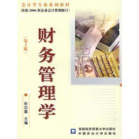 特价促销! 财务管理学(第3版)张功富9787811178104农业大学出版社