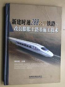 新建时速200公里铁路改良膨胀土路基施工技术