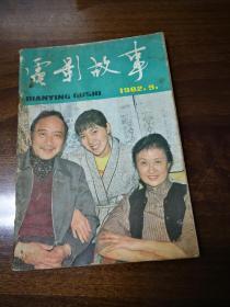 电影故事1982-9