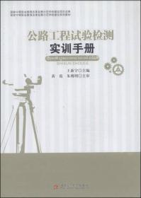 国家中等职业教育改革发展示范学校建设系列教材:公路工程试验检测实训手册