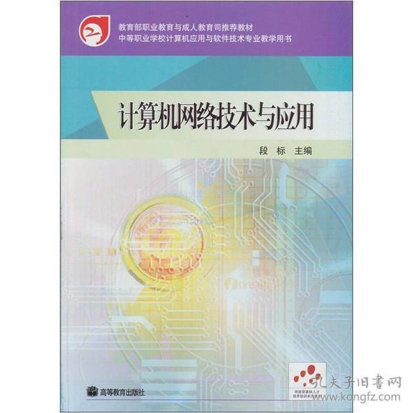计算机网络技术与应用