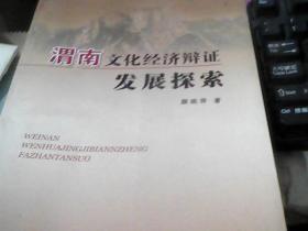渭南文化经济辩证发展探索