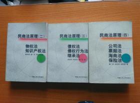 民商法原理 二,三、四   3本合售