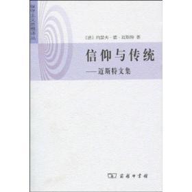 信仰与传统:迈斯特文集(塑封未拆)