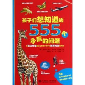 孩子们想知道的555个有趣的问题