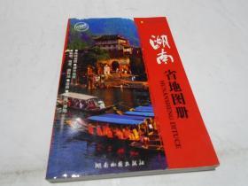 湖南省地图册(最新版,2011年)