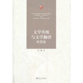 文学传统与文学翻译的互动