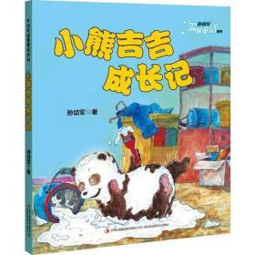 新书--孙幼军温馨童话系列:小熊吉吉成长记