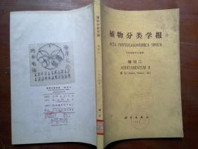 植物分类学报 1984第22卷增刊二