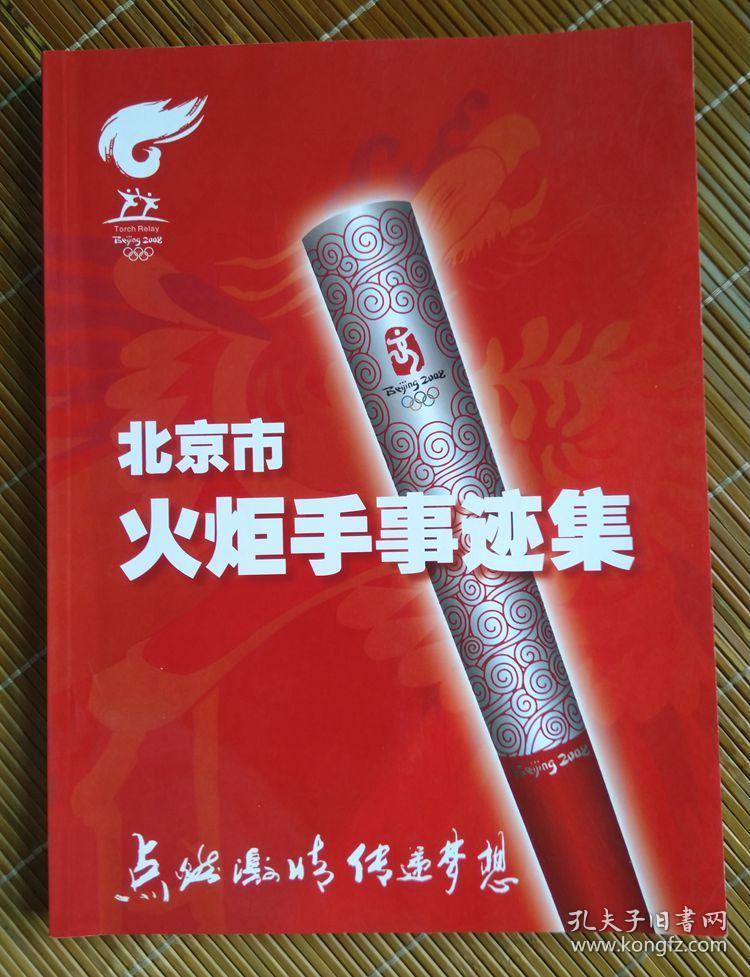 北京市火炬手事迹集