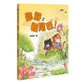 孙幼军温馨童话系列:玩具店奇妙夜(全6册)