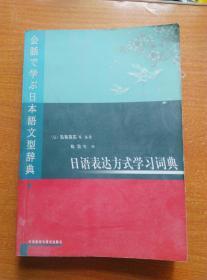 日语表达方式学习词典【无字迹 无写画】