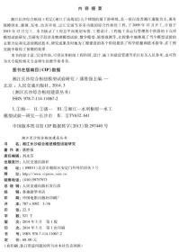 湘江长沙综合枢纽模型试验研究