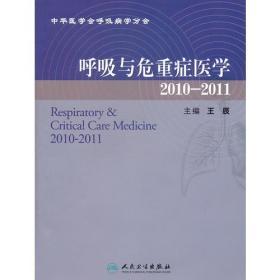 呼吸与危重症医学