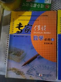 专家伴读 数学必俢3