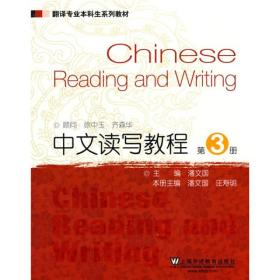 中文读写教程(第3册) 9787544614696