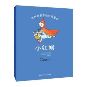 世界名家手繪經典童話-小紅帽