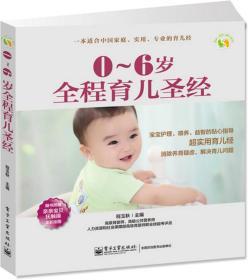 0-6岁全程育儿圣经-随书附赠亲亲宝贝抚触操全彩挂图
