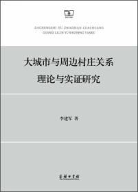 大城市与周边村庄关系理论与实证研究/作者李建军/商务出版社