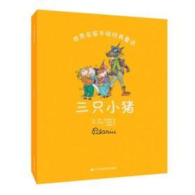 世界名家手繪經典童話-三只小豬