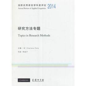 剑桥应用语言学年度评论2014· 研究方法专题(英文)