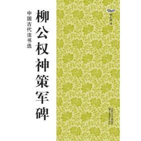 中国古代法书选:柳公权神策军碑